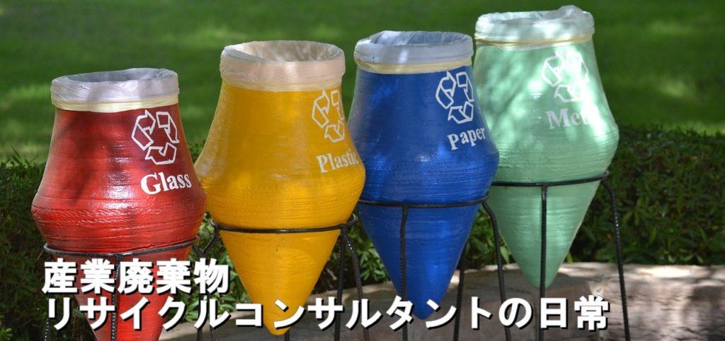 産業廃棄物リサイクルコンサルタントの日常