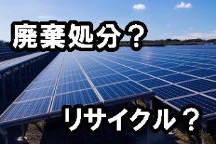 太陽光発電設備のリサイクル
